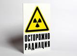 """Знаки """"Осторожно Радиоактивность"""""""