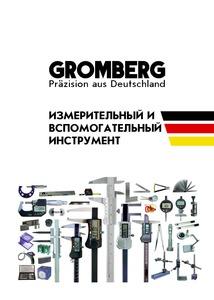 Выпуск каталога измерительного и вспомогательного инструмента GROMBERG